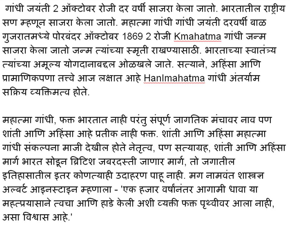 Essay on freedom fighters in marathi