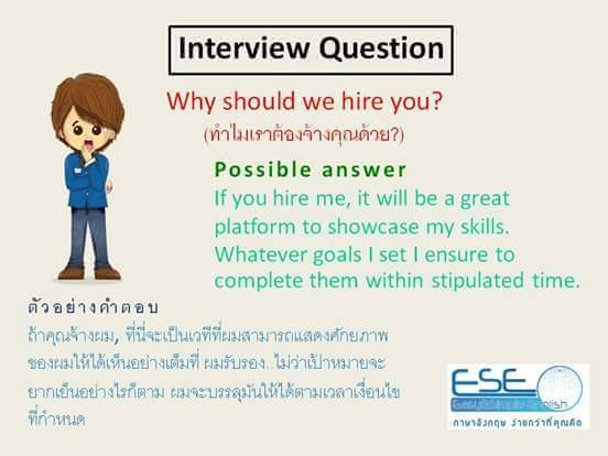 how to answer why questions in an interview