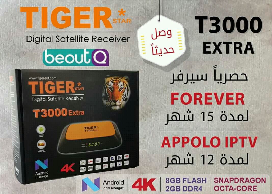 Tiger T3000 Extra DVB-S2 4K Receiver Now Available - Satellite TV